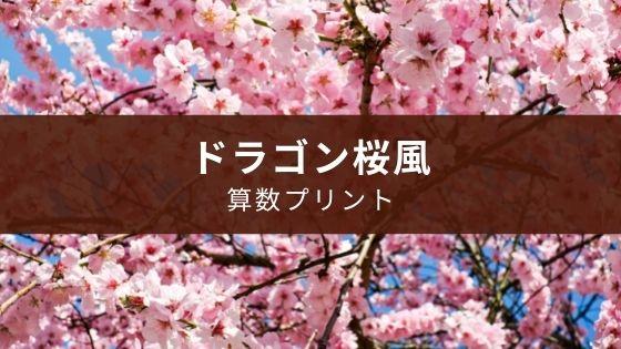 ドラゴン桜風算数プリント