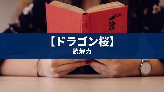 ドラゴン桜 読解力