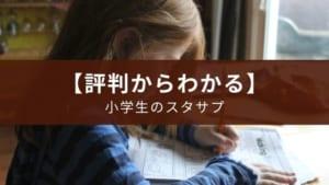 小学生のスタディサプリの評判と現実との比較【結果・親次第】