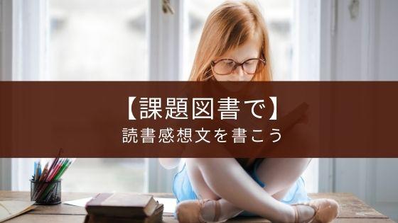 【2021年の課題図書】読書感想文のための選び方【夏休みの宿題】