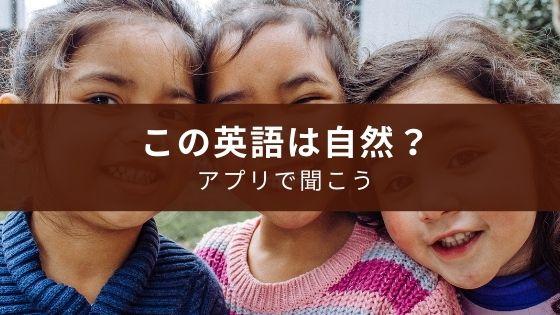 英語の表現が自然かどうか質問するアプリ『HiNative』の特徴