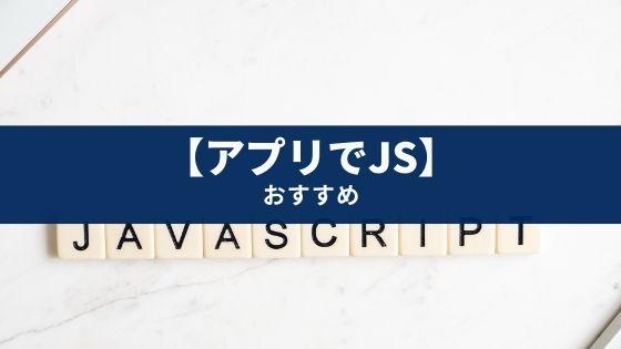 【初心者向け】JavaScriptを勉強できるアプリ6選【修了後は?】