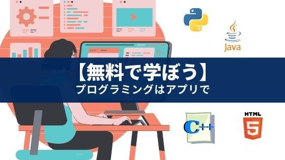 無料でプログラミング言語のクイズと練習ができるアプリ『SoloLearn』