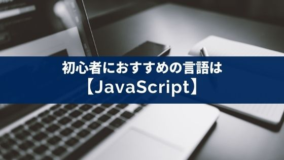 初心者におすすめのプログラミング言語はJavaScript