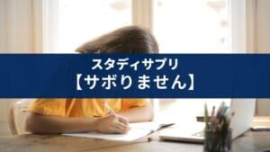 スタディサプリの勉強が続かない!小学生・中学生のサボり対策3つ