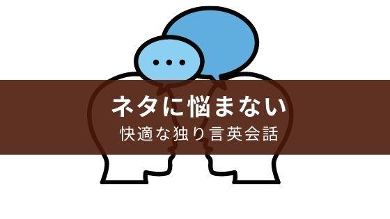 【英語の勉強法】独り言英会話に暗記アプリがおすすめ