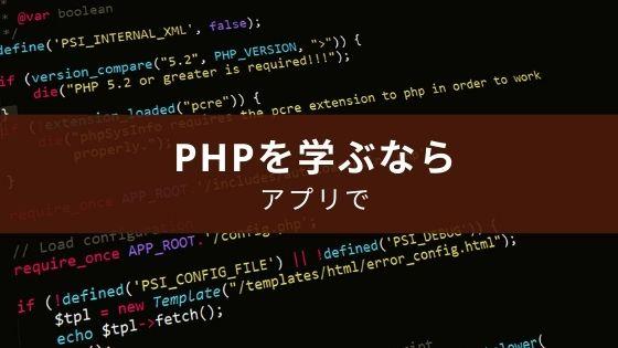 アプリでPHPを勉強