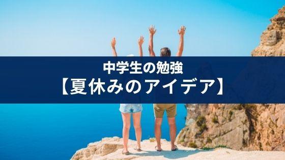 【ダラダラしない】中学生の夏休みの勉強のアイデア