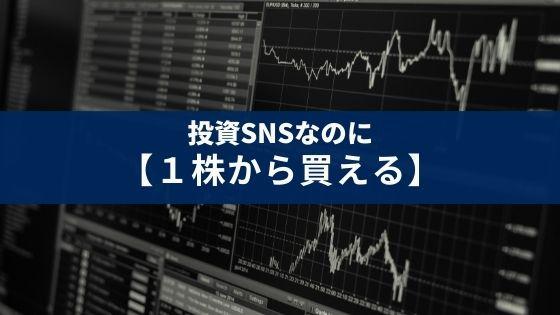 1株から始められる投資SNSアプリ『ferci』の特徴【勉強になる】
