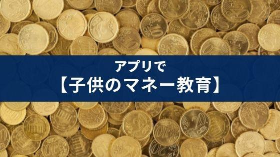 【子供のマネー教育】お金のことをアプリで勉強しよう