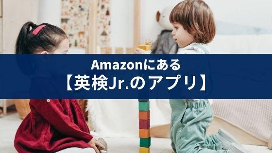 英検Jr.対策アプリはFireタブレットとAmazon kids+で使える