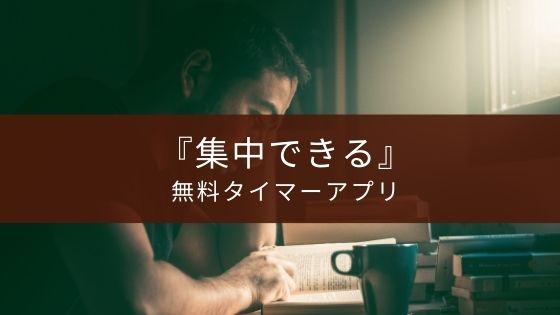 【勉強や仕事が捗るアプリ】『集中』の特徴【ただのタイマー】