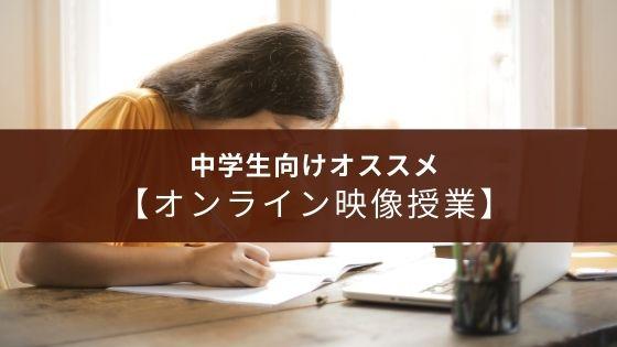 【2021年版】アプリで見れる中学生向けオンライン映像授業3選