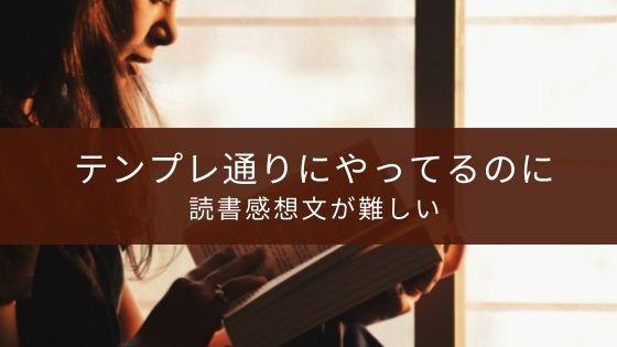 読書感想文が難しい理由【テンプレがあるのに書けない!】