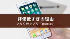 アプリ『英語学習 booco』の特徴【アルクの書籍音声が無料とクイズが利用可能】