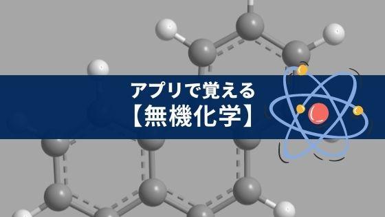 理科の大学受験対策に使えるアプリ「無機化学」を紹介