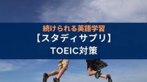 『スタディサプリEnglish TOEIC対策』の評判【勉強が続かない人向け】