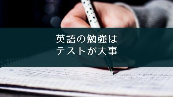 【無料】英語テストアプリ『EnglishScore』の紹介
