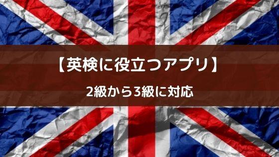 『英検®トレーニング』3級~2級の問題集アプリ【リスニングに対応】