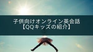 【子供向けオンライン英会話】『QQキッズ』がおすすめな理由を紹介