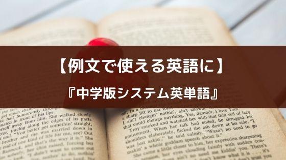 中学版システム英単語