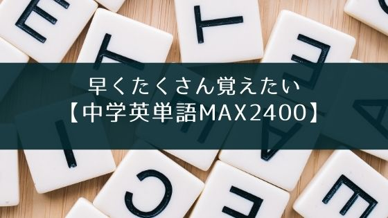 中学英単語MAX2400(シグマベスト)レビュー【早くたくさん覚えたい人向け】